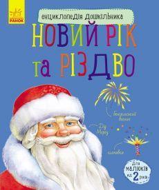 Енциклопедія дошкільника (нова) : Новий рік і Різдво