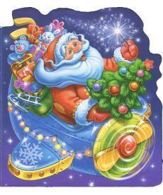 Новий рік : Пригоди Діда Мороза