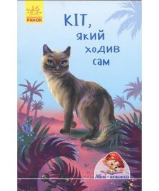 Міні-книжки: Історії. Кіт, який ходив сам ред.