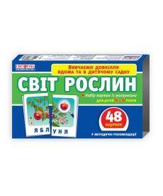 Набір карток.Світ рослин 75 Тематичні картки
