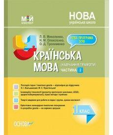Мій конспект. Українська мова (навчання грамоти). 1 клас. Частина 2