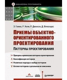 Приемы объектно-ориентированного проектирования Паттерны проектирования