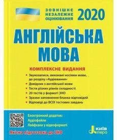 ЗНО 2020: Комплексне видання Англійська мова