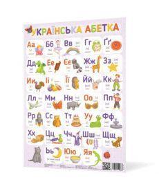 Плакат Українська абетка NEW
