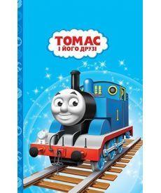 Томас то його друзі