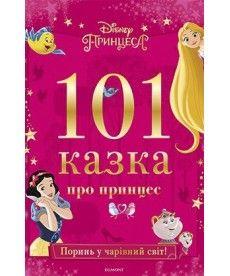 Подарункове Видання.101 Казка для Дівчаток