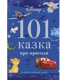 Подарункове Видання.101 Казка для Хлопчиків