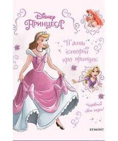 Подарункове Видання.5 Історій про Принцес