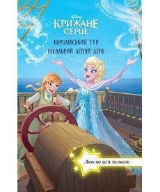 Disney Крижане серце Люблю цей мультик для Читання