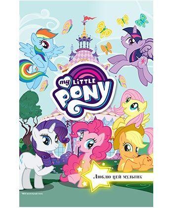 Hasbro Мій маленький поні Люблю цей мультик для Читання
