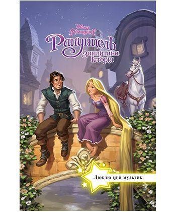 Disney Рапунцель Заплутана історія Люблю цей мультик для Читання