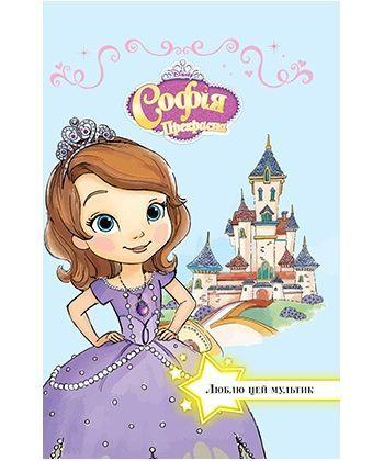 Disney Софія Прекрасна Люблю цей мультик для Читання