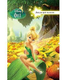 Disney Феї Люблю цей мультик для Читання