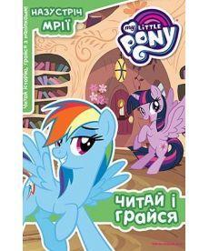 Мій маленький поні. Читай і грайся