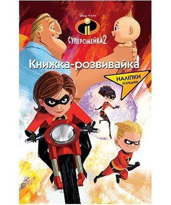 Disney Суперсімейка 2 Книжка-розвивайка