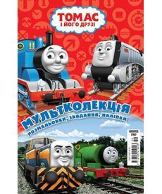 Мультколекція №59. Томас і його друзі.