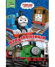 Мультколекція.Томас та його друзі