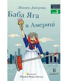 Баба Яга в Америці. Люблю читати. Рівень 2