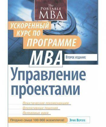 Управление проектами: ускоренный курс по программе MBA.