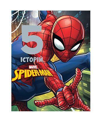 Spider-man (Спайдермен). 5 історій. Подарункова