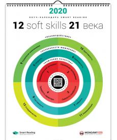 Умный настенный календарь на 2020 год. 12 soft skills 21 века