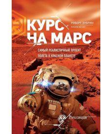 Курс на Марс. Самый реалистичный проект полета к Красной планете