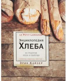 Ларусс. Энциклопедия хлеба