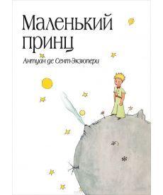 Маленький принц (рис. автора) (суперобложка)