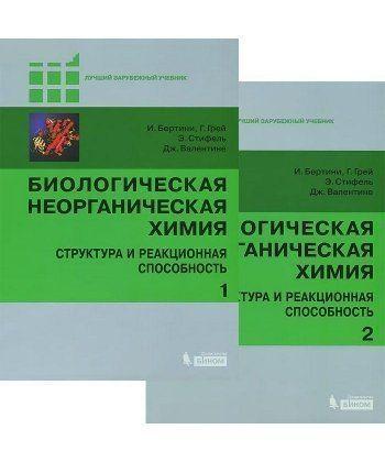 Биологическая неорганическая химия: структура и реакционная способность. В 2 томах (Бином. Лаборатория знаний)