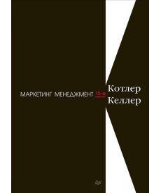 Маркетинг менеджмент. 15-е издание