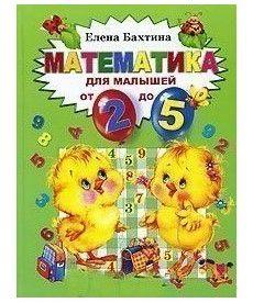 Математика для малышей от 2 до 5