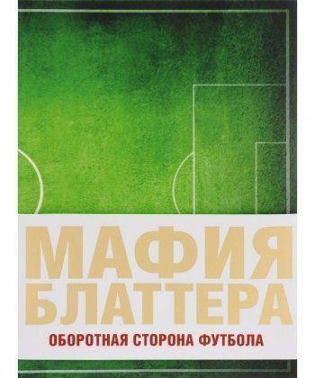 Мафия Блаттера. Оборотная сторона футбола