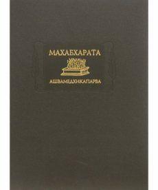 Махабхарата. Книга 14. Ашвамедхикапарва, или Книга о жертвоприношении коня