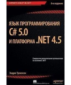 Язык программирования C 5.0 и платформа .NET 4.5