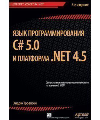 Язык программирования C 5.0 и платформа. NET 4.5  - Фото 1