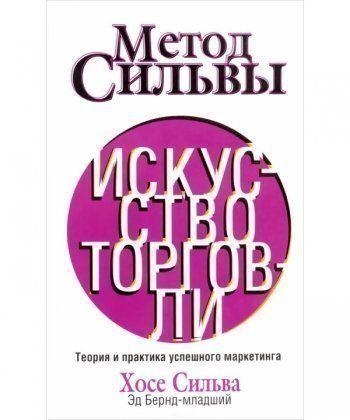 Метод Сильвы. Искусство торговли
