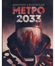 Метро 2033 (Легендарный роман - полностью!)