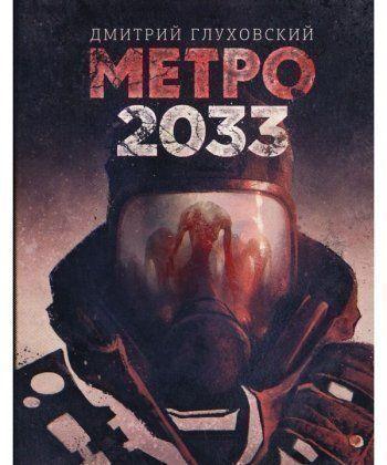 Метро 2033 (Легендарный роман - полностью!)  - Фото 1