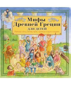 Мифы Древней Греции для детей