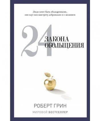 24 закона обольщения  - Фото 1