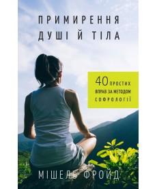 Примирення душі й тіла. 40 простих вправ за методом софрології