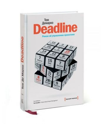 Deadline. Роман об управлении проектами  - Фото 1