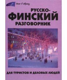 Русско-финский разговорник для туристов и деловых людей