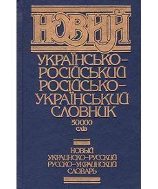 Новый украинско-русский/русско-украинский словарь