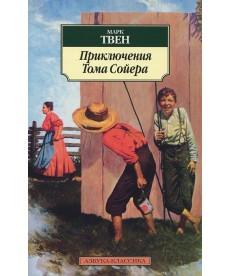 Приключения Тома Сойера | Твен Марк