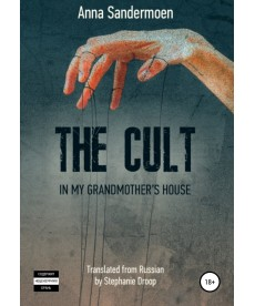 The Cult in my Grandmother apos|s House