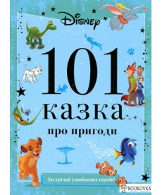 101 казка про пригоди