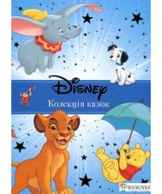 Класика Disney. Колекція казок