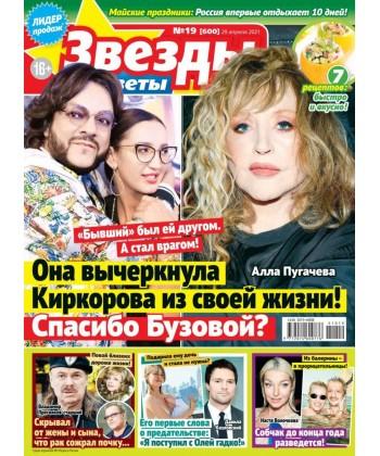 Звезды и Советы 19-2021