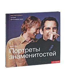 Портреты знаменитостей. Мастер-класс лучших фотографов мира